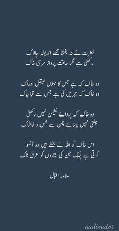 Sufi Quotes, Poetry Quotes, Book Quotes, Soul Poetry, My Poetry, Urdu Poetry Romantic, Love Poetry Urdu, Allama Iqbal Quotes, Ghazal Poem