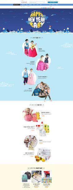 [롯데닷컴] Happy new year BABY Designed by 박세미