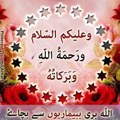 Allah Islam, Islam Quran, Good Morning Images, Good Morning Quotes, Salam Image, Hadith, Islamic, Roman, Words