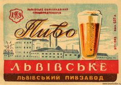пиво Львовское Web Layout, Layout Design, Typography, Lettering, Workshop, Retro, Beer Stein, Beer Labels, Life