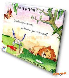 Παιδικό βιβλίο Ένα λιοντάρι με πυρετό μαθαίνει να μην είναι κακό - Γιώτα Κοτσαύτη Books, Libros, Book, Book Illustrations, Libri