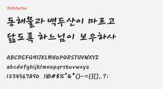 DoKdoChe - Free Korean Fonts - Free Korean Fonts Korean Fonts, Asian Font, Bao Buns, Cute Fonts, Korean Language, Font Styles, Brand Identity, Logo, Free