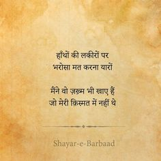 New Quotes Deep Short Thoughts People Ideas Shyari Quotes, Hindi Quotes On Life, Sad Love Quotes, People Quotes, Poetry Quotes, Words Quotes, Life Quotes, Urdu Poetry, Qoutes