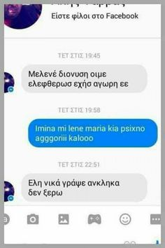Funny Greek Quotes, Funny Quotes, Funny Statuses, Very Funny, True Stories, Haha, Funny Pictures, Jokes, Facebook