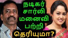 நடிகர் சார்லி மனைவி பற்றி தெரியுமா? - Tamil Kisu Kisu | Latest tamil cinema news | Kollywood newsநடிகர் சார்லி மனைவி பற்றி தெரியுமா? tamil cinema news, tamil cinema gossips latest, tamil ... Check more at http://tamil.swengen.com/%e0%ae%a8%e0%ae%9f%e0%ae%bf%e0%ae%95%e0%ae%b0%e0%af%8d-%e0%ae%9a%e0%ae%be%e0%ae%b0%e0%af%8d%e0%ae%b2%e0%ae%bf-%e0%ae%ae%e0%ae%a9%e0%af%88%e0%ae%b5%e0%ae%bf-%e0%ae%aa%e0%ae%b1%e0%af%8d%e0%ae%b1/