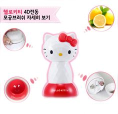 Hello Kitty 4D Vibratory Pore Brush | WANT♡♡ | $50 | MEMEBOX