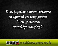 Funny Greek Quotes, Funny Quotes, Funny Memes, Jokes, Favorite Quotes, Best Quotes, Just For Laughs, Laugh Out Loud, Picture Quotes