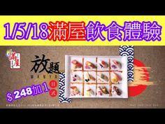 滿屋日本料理銅鑼灣店日式放題248加1,飲食體驗