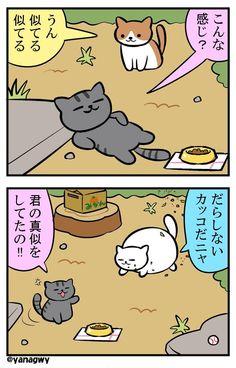 Twitter@yanagwy #ねこあつめ 2コマ漫画(5本目)まんぞくさんの真似 pic.twitter.com/fSqWnDTCpF