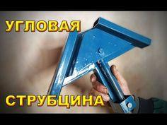 Скрутка квадрата / Twisting metal - YouTube