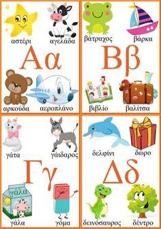 Κάρτες με τα γράμματα της αλφαβήτας για την Α΄ Τάξη Preschool Education, Early Education, Preschool Crafts, Special Education, Learning Activities, Greek Alphabet, Alphabet For Kids, Learn Greek, Greek Language