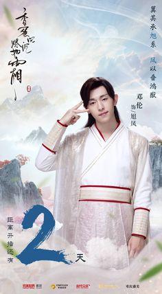 Ashes Love, Chines Drama, Chinese Movies, Music Mood, Drama Movies, Asian Actors, Perfect Man, Love Wallpaper, My Idol