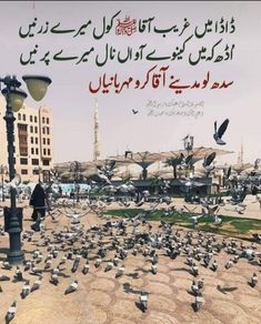 Islamic Status, Islamic Love Quotes, Madina, Quran, Movie Posters, Dresses, Vestidos, Gowns, Film Poster