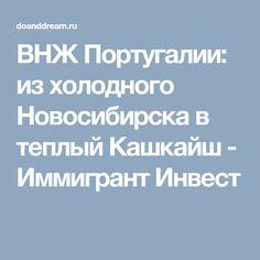 ВНЖ Португалии: из холодного Новосибирска в теплый Кашкайш - Иммигрант Инвест