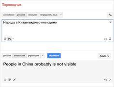 25эпичных ошибок машинного перевода.