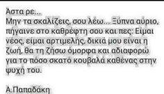 Αλκυόνη Παπαδάκη Greek Quotes, True Love, Wise Words, Letters, Thoughts, Life, Greece, Passion, Inspire