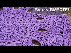 "Вяжем крючком вместе ковер из шнура ""Ярославна"" - YouTube Crochet Mat, Crochet Carpet, Crochet Doily Patterns, Crochet Mandala, Crochet Home, Thread Crochet, Love Crochet, Filet Crochet, Irish Crochet"