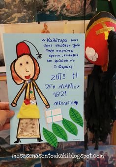 25 March, Greek, Drawings, School, Crafts, Sketches, Manualidades, Greek Language, Draw
