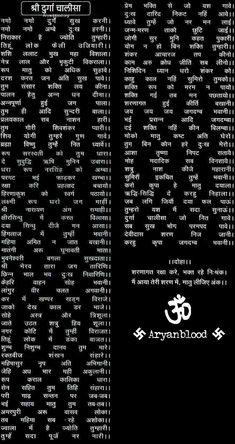 Durga Kavach, Lord Durga, Hanuman Chalisa, Durga Goddess, Krishna, Vedic Mantras, Hindu Mantras, Lord Shiva Names, Shri Ram Wallpaper
