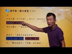 高中國文30篇古文:鴻門宴課文精覽 (上)-江超平老師 - YouTube