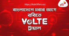 For the first time in Bangladesh only Robi test the Volte Technology Internet Offers, Internet Packages, Job Circular, Mobile Price, Data Plan, Technology Updates, I Care, Save Yourself, First Time