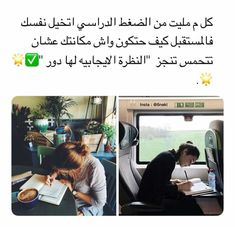 Vie Motivation, Study Motivation Quotes, Study Quotes, Wisdom Quotes, Words Quotes, Sayings, Beautiful Arabic Words, Arabic Love Quotes, Inspirational Quotes For Students