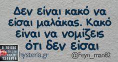 Δεν είναι κακό να είσαι μαλάκας. Κακό είναι να νομίζεις ότι δεν είσαι Greek Quotes, True Stories, Just In Case, Funny Quotes, Memes, Monkey, Logos, Quotes, Meme