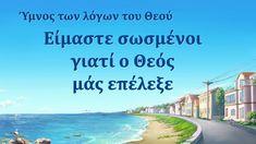 Ύμνοι λατρείας | Είμαστε σωσμένοι γιατί ο Θεός μάς επέλεξε World, Videos, Beach, Water, Youtube, Outdoor, Gripe Water, Outdoors, The Beach