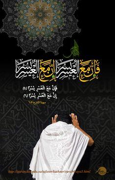 Arabic Art, Arabic Words, Arabic Quotes, Islamic Quotes, Arabic Calligraphy, Quran Tilawat, Islamic Pictures, Religious Quotes, Quran Quotes