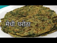 मेथी के पराठे रेसिपी/ Methi paratha Recipe.. - YouTube Healthy Meals For Kids, Kids Meals, Healthy Recipes, Paratha Recipes, Spinach Soup, Quiche, Cooking Recipes, Make It Yourself, Breakfast