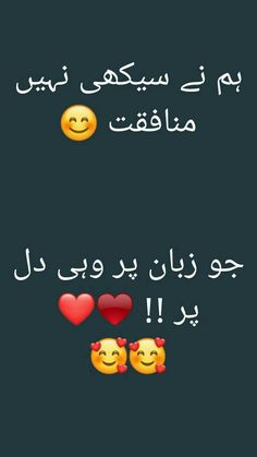 Our social Life Urdu Funny Poetry, Urdu Funny Quotes, Funny Attitude Quotes, Love Smile Quotes, Funny Girl Quotes, Love Poetry Urdu, Poetry Quotes, Qoutes, Quotations