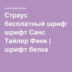 Страус бесплатный шрифт Санс Тайлер Финк   шрифт белка