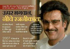 #Happybirthday #Rajnikant #Southindian #hero