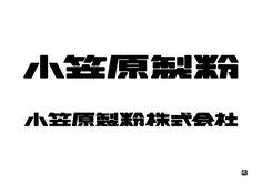 文字移植 - Homework atnerd