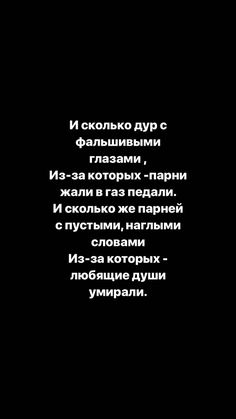 Words Quotes, Me Quotes, Sayings, My Life My Rules, Russian Quotes, Meaning Of Life, My Mood, True Words, Vocabulary