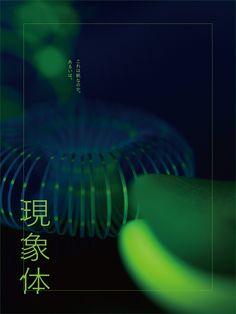現象体 無版×ファインペーパー  E-02 発光体