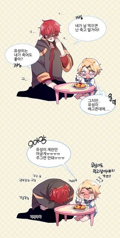 Mystic Messenger Yoosung, Yoosung Kim, Messenger Games, Anime Love Couple, 2d Art, Dog Love, Memes, Kawaii, Illustration
