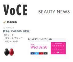 雑誌「VoCE」 の公式サイト、「BEAUTY CALENDAR」にて 9月28日の欄には同日正式発売されるNEWAリフトのクールな新色も既に掲載されております。 新色につきましては、9月10(土)東急百貨店渋谷・本店にて、モデル道端カレンさんのトークショーの際に日本で最初に先行発売致します。 http://beautelligence.jp/