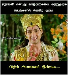 Lord Krishna Quotes In Tamil Radha Krishna Love Quotes, Lord Krishna, Krishna Art, Krishna Images, Shiva, Karma Quotes, Wisdom Quotes, Life Quotes, Powerful Quotes