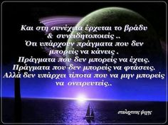 Greek Quotes, Places