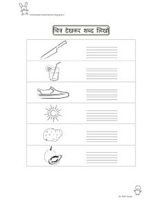 Free Fun Worksheets For Kids: Free Fun Printable Hindi Worksheet for Class I…