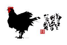 カッコイイ鶏デザインの酉年年賀状