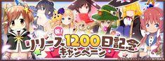 「リリース1200日記念キャンペーン」|NEWS|きららファンタジア 公式サイト