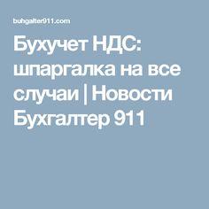 Бухучет НДС: шпаргалка на все случаи   Новости Бухгалтер 911