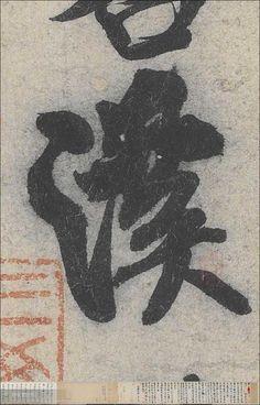 米芾苕溪诗帖单字高清大图(干货收藏)