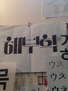 Typography Layout, Typography Letters, Graphic Design Typography, Lettering, Typography Logo, Logos, Chinese Logo, Korean Design, Typo Design