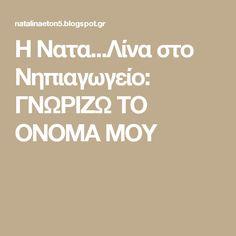 Η Νατα...Λίνα στο Νηπιαγωγείο: ΓΝΩΡΙΖΩ ΤΟ ΟΝΟΜΑ ΜΟΥ Name Activities, Names, Blog, Facebook
