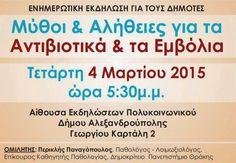 """Ενημερωτική εκδήλωση στην Αλεξανδρούπολη με θέμα """"Μύθοι και Αλήθειες για τα Αντιβιοτικά και τα Εμβόλια"""""""