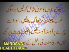Beauty tips in urdu rang gora karne ka tarika in urdu rang gora karain 7...