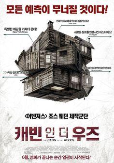 캐빈 인 더 우즈 – Daum 영화